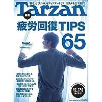 Tarzan(ターザン) 2020年10月22日号 No.797 [最新 疲労回復TIPS65]