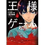 王様ゲーム 起源(1) (アクションコミックス(月刊アクション))