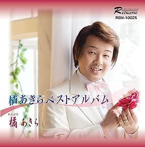 橘あきらベストアルバム