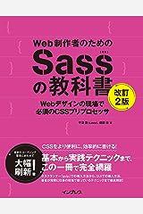 Web制作者のためのSassの教科書 改訂2版 Webデザインの現場で必須のCSSプリプロセッサ 単行本(ソフトカバー)