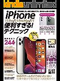 iPhone 11 Pro/11 Pro Max/11便利すぎる!テクニック