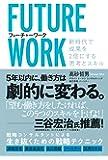 フューチャーワーク: 新時代で成果を2倍にする思考とスキル