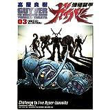 強殖装甲ガイバー 3 (角川コミックス・エース)