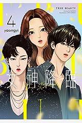 女神降臨 4巻 (LINEコミックス) Kindle版