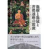 龍樹と龍猛と菩提達磨の源流 サータヴァーハナ王朝・パーンドゥ王朝・ボーディ王朝