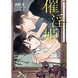催淫姫 (キャラ文庫)