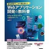 最短距離でしっかり身に付く! Webアプリケーション開発の教科書~Ruby on Railsで作る本格Webアプリ