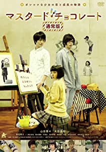マスタード・チョコレート【通常版】 [DVD]