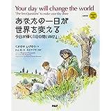 """あなたの一日が世界を変える[日英対訳] Your day will change the world[Japanese and English] 今日が輝く「10の問いかけ」 """"The Ten Questions"""" to make your day"""