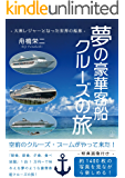 夢の豪華客船クルーズの旅: 大衆レジャーとなった世界の船旅 (22世紀アート)