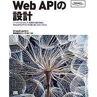 Web APIの設計 (Programmer's SELECTION)