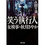 笑う執行人 女検事・秋月さやか (角川文庫)