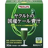 ヤクルトの国産ケール青汁 30袋