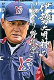 野村IDの後継者 伊勢大明神の「しゃべくり野球学」