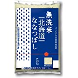 【精米】北海道産 無洗米 ななつぼし 5kg 令和02年産
