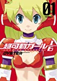 超可動ガール1/6(1) (アクションコミックス(コミックハイ! ))