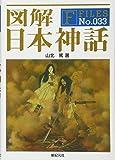 図解 日本神話 (F-Files No.033)