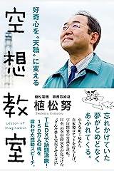"""好奇心を""""天職""""に変える空想教室 Kindle版"""