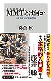 MMT〈現代貨幣理論〉とは何か 日本を救う反緊縮理論 (角川新書)