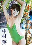 中村葵 ボクのおねえさん [DVD]