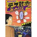 清野とおるのデス散歩 (ジェッツコミックス)