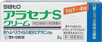 【第1類医薬品】アラセナSクリーム 2g ※セルフメディケーション税制対象商品