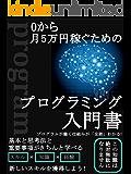0から月5万円稼ぐためのプログラミング入門書