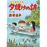 三丁目の夕日 夕焼けの詩(50) (ビッグコミックス)
