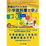 英語はアメリカの小学教科書で学ぶー1年生 (単行本)