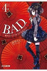 B.A.D. 4 繭墨はさしだされた手を握らない (ファミ通文庫) Kindle版