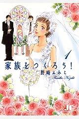 家族をつくろう!(1) (ジュディーコミックス) Kindle版