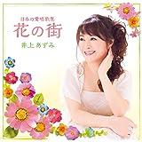 日本の愛唱歌集「花の街」