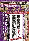 週刊ポスト 2020年 1/31 号 [雑誌]