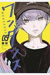 ワンダンス(5) (アフタヌーンコミックス) Kindle版