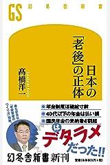 日本の「老後」の正体 (幻冬舎新書) 新書