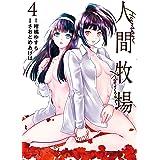 人間牧場【カラーページ増量版】 (4) (バンブーコミックス)