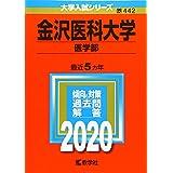 金沢医科大学(医学部) (2020年版大学入試シリーズ)