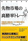 先物市場の高勝率トレード 市場分析、戦略立案、リスク管理に関する包括的ガイドブック (ウィザードブックシリーズ)