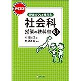 社会科授業の教科書5・6年[改訂版] (授業づくりの教科書)