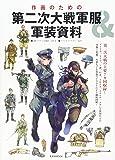 作画のための第二次大戦軍服&軍装資料 (玄光社MOOK)