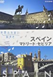世界ふれあい街歩き スペイン/マドリード・セビリア [DVD]