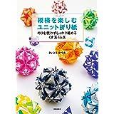 模様を楽しむユニット折り紙 (のりを使わずしっかり組めるくす玉46点)
