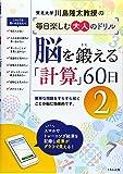 脳を鍛える「計算」60日2 (川島隆太教授の毎日楽しむ大人のドリル)