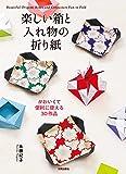 楽しい箱と入れ物の折り紙—かわいくて便利に使える30作品