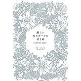 美しい花モチーフの切り絵 FLOWER PARTY