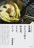 片手鍋ひとつで作る炒め煮、マリネ、スープ