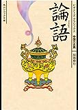 論語 ビギナーズ・クラシックス 中国の古典 (角川ソフィア文庫)
