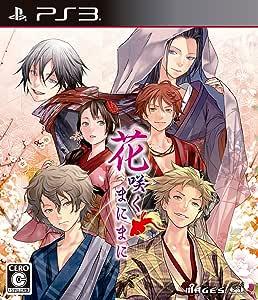 花咲くまにまに(通常版) - PS3
