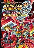 スーパーロボット大戦OG‐ジ・インスペクター‐Record of ATX Vol.3 BAD BEAT BUNKER…