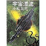 宇宙漂流 (角川文庫 緑 308-11)